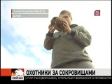1ый международный съезд кладоискателей в Санкт-Петербурге(5 канал)